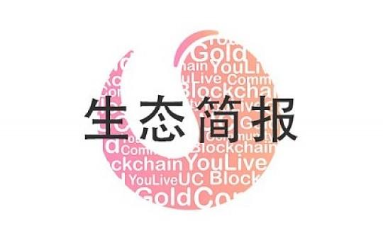 2019年YouLive生态简报(1/1-1/15)