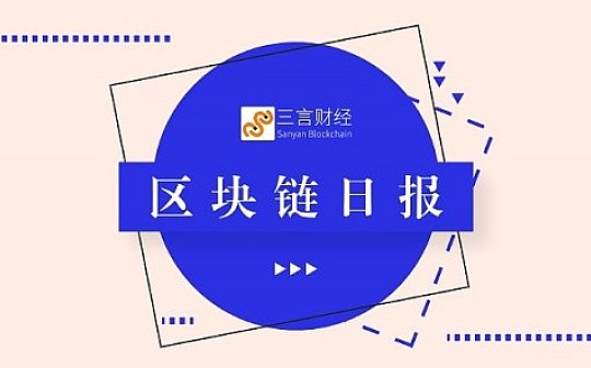 北京金融局称STO非法将驱离 徐小平访谈只字未提区块链 EOS仅有37%账号真实