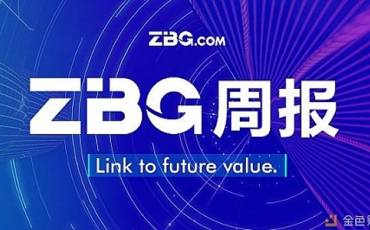 ZBG.com数字货币交易平台 l 周报No.6(11.24-11.30)