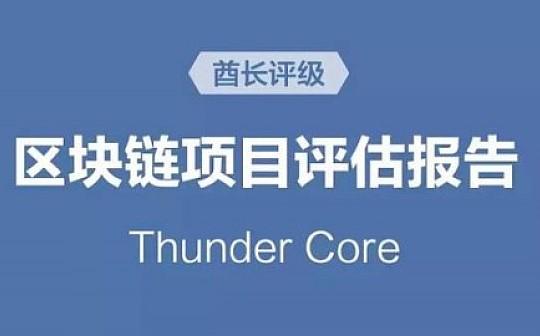 硅谷明星公链ThunderCore  究竟有多少真材实料?