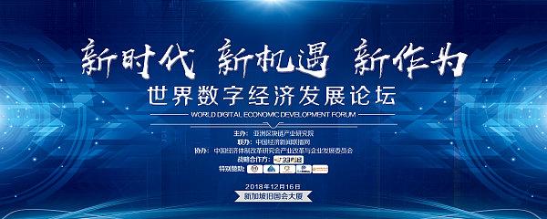 世界数字经济发展论坛[新加坡]--亚洲区块链产业研究院主办