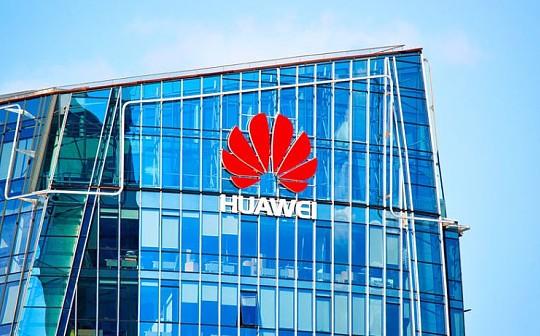 华为云宣布推出全球区块链服务