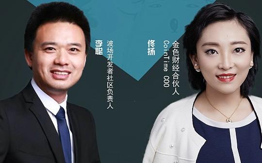 波场开发者社区负责人李聪:中美两地游戏DAPP并无明显差异化