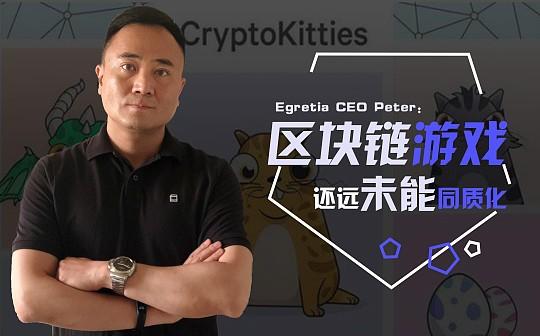 对话Egretia CEO Peter :区块链游戏还远未能同质化