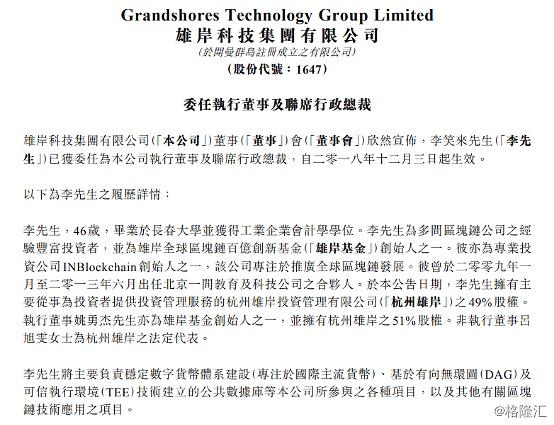 退出币圈的李笑来又杀回来了 出任香港上市公司雄岸科技执行董事 联席CEO