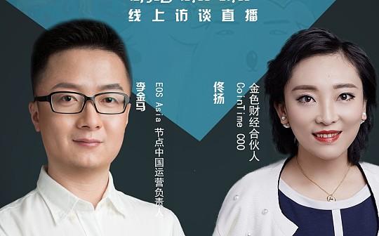 EOS Asia节点中国负责人李金马:EOS 功能持币者说了算