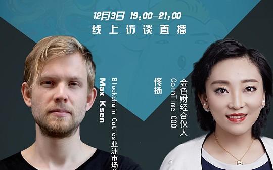 Blockchain Cuties亚洲市场业务开发者Max:游戏是最好诠释区块链的方式