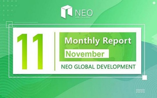 NGD(NEO Global Development)11月月报