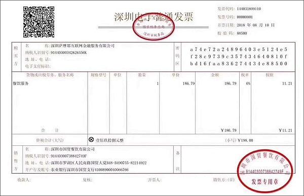 借鉴深圳区块链发票经验 泰国启动试点项目打击税务欺诈