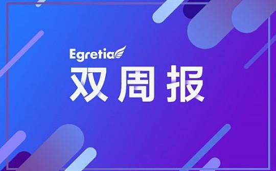 Egretia双周报 | 第十二期