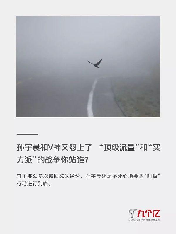 """孙宇晨和V神又怼上了 """"顶级流量""""和""""实力派""""的战争你站谁?"""