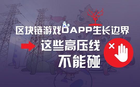 区块链游戏DAPP生长边界 这些高压线不能碰