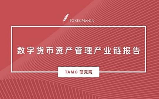 TAMC研究院:数字货币资产管理产业链报告