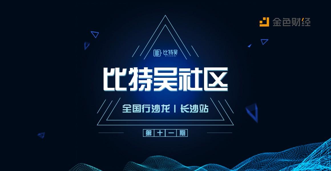 比特吴社区全国行沙龙丨长沙站