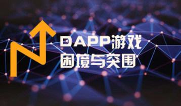 金色沙龙圆桌:DAPP游戏困境与突围可能性