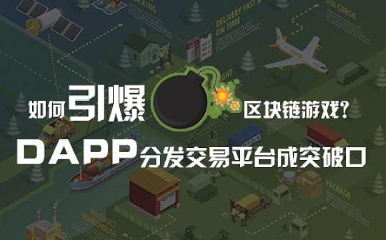 如何引爆区块链游戏?DAPP分发交易平台成突破口