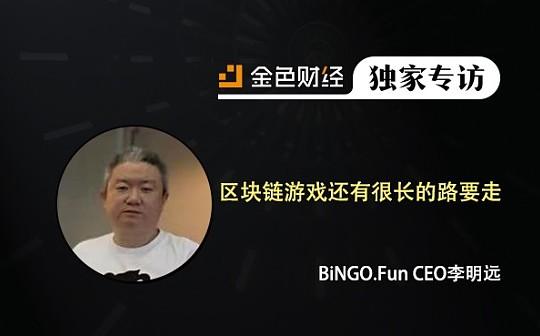 BiNGO.Fun CEO李明远:区块链游戏还有很长的路要走 | 金色财经独家专访