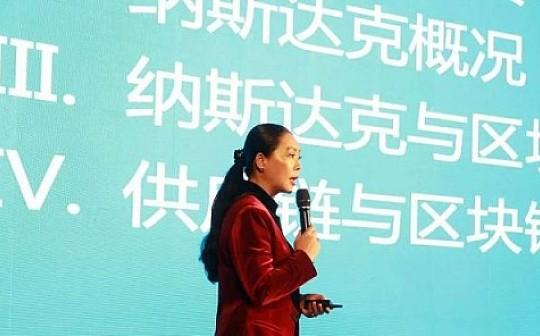 声音 | 纳斯达克中国首席代表郑华一力:区块链为金融提供可信环境