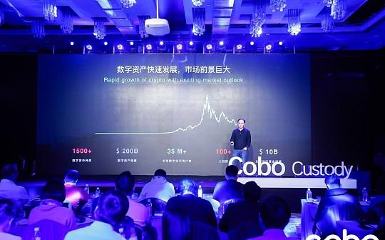 Cobo Custody :数字资产托管是金融机构入场的必经之路