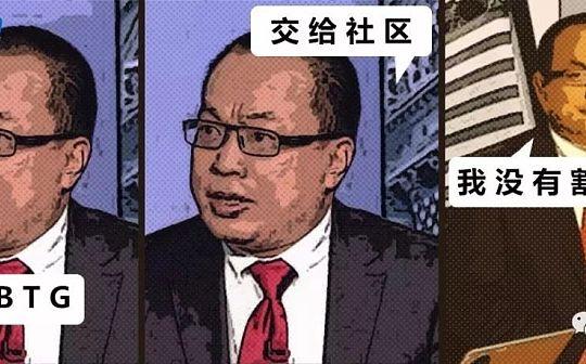 """卖光BTG交还社区 廖翔高呼""""没有割韭菜"""" 你信吗?"""