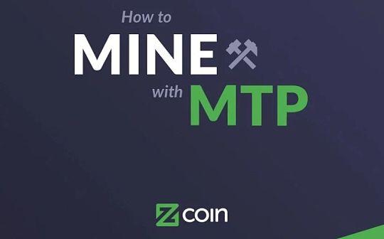 熊市打新特别篇 Zcoin即将更新MTP算法个人挖矿迎来春天?