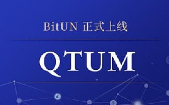 上币丨BitUN正式上线QTUM