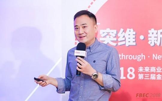 Egretia创始人Peter Huang受邀出席2018未来商业生态链接大会