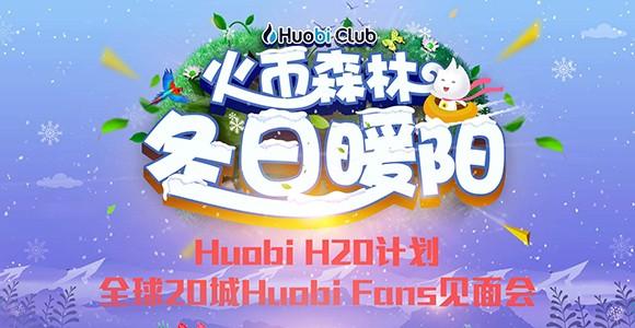 """""""火币森林,冬日暖阳"""",Huobi Fans专属狂欢节震撼来袭"""