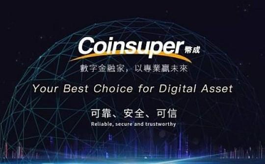 Coinsuper 完成Pre-B轮股权融资 助力平台服务升级及获客能力