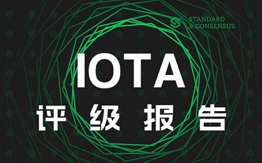 IOTA 流通性风险增高|标准共识评级调整