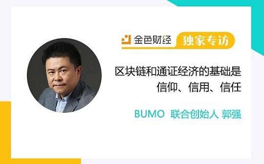 BUMO联合创始人郭强:区块链和通证经济的基础是信仰、信用、信任|金色财经独家专访