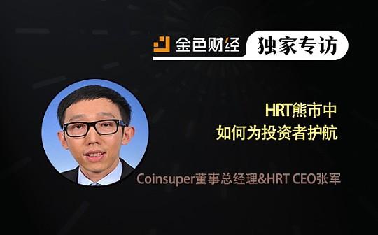 Coinsuper董事总经理、HRT CEO张军:HRT熊市中如何为投资者护航