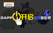 【专题】DAPP开启游戏新世界