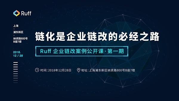 Ruff 企业链改案例公开课 (第一期)