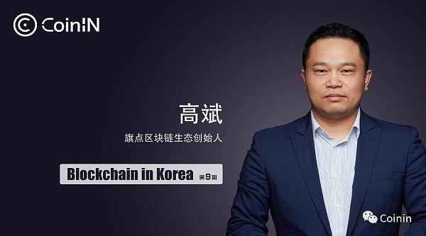 「Blockchain in Korea」旗点区块链生态创始人 高斌:链改