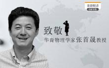 致敬华裔物理学家张首晟教授