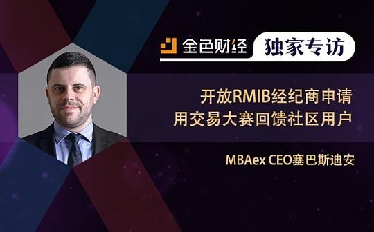 MBAex CEO塞巴斯迪安:开放RMIB经纪商申请 用交易大赛回馈社区用户 | 金色财经独家专访