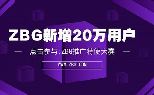 暴增20万新用户——ZBG推广特使大赛火热进行