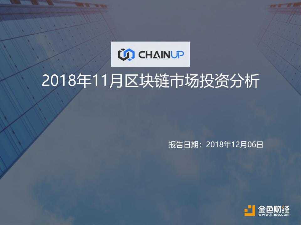 金色内参:2018年11月区块链市场投资分析|Chain UP赞助