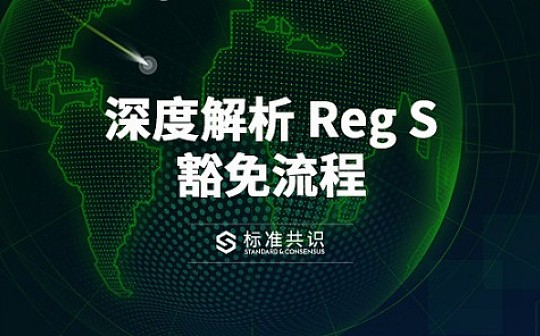 深度解析 Reg S 豁免流程|标准共识