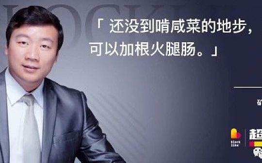 矿海会创始人俞阳:还没到啃咸菜的地步我还可以加根火腿肠 超人物