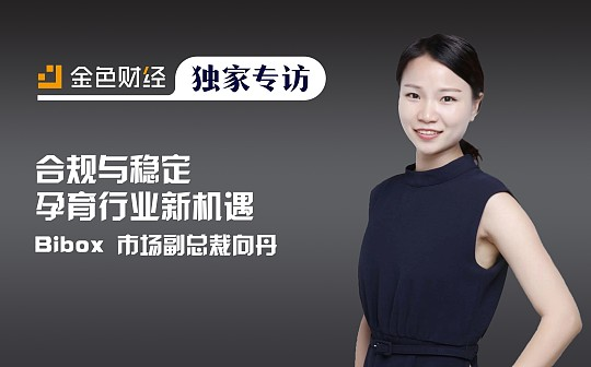 Bibox:合规与稳定孕育行业新机遇丨金色财经独家专访