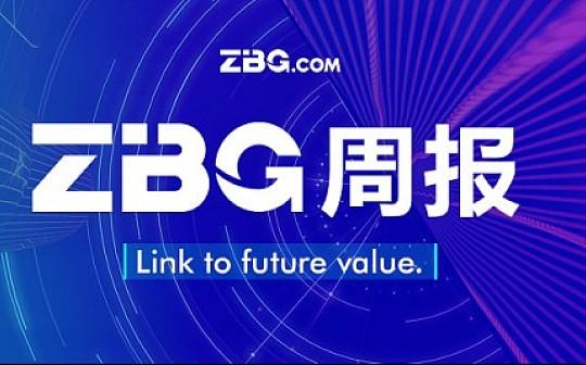 ZBG.com数字货币交易平台 l 周报No.7(12.01-12.07)
