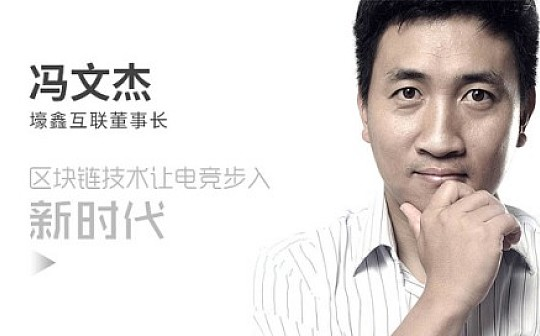 壕鑫互联董事长冯文杰:区块链技术让电竞步入新时代