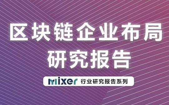 Mixer研究院 | 区块链企业布局研究报告