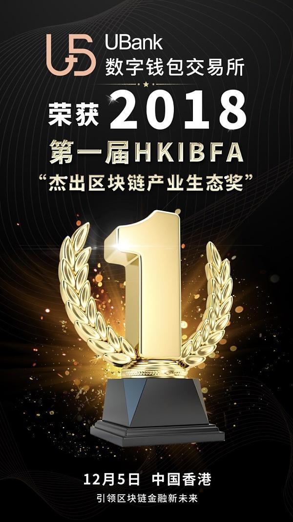"UBank荣获2018第一届HKIBFA""杰出区块链产业生态奖"