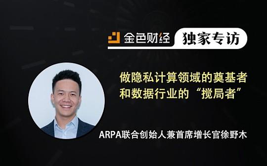 """ARPA联合创始人兼首席增长官徐野木:做隐私计算领域的奠基者和数据行业的""""搅局者"""""""