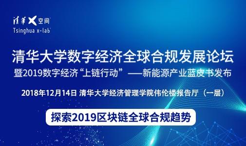 清华大学数字经济全球合规发展论坛