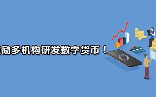 原央行行长周小川:鼓励私营机构参与数字货币研发