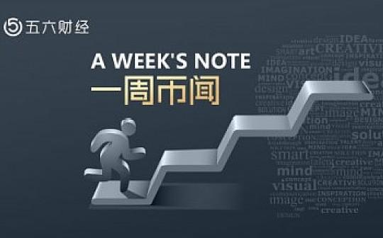 一周币闻:在北京ST0的各类宣传培训活动均属于违法行为